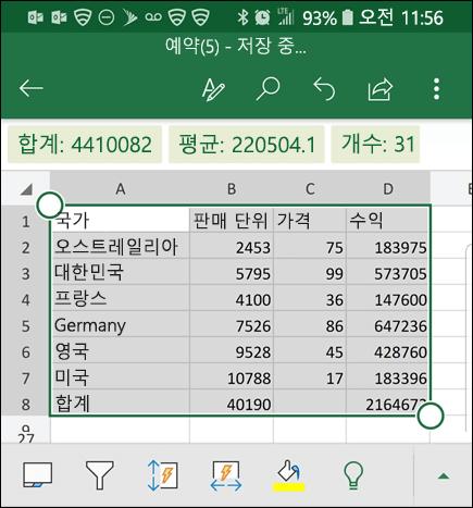 Excel이 데이터를 변환하고 표에 반환합니다.