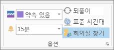 Outlook 2013의 회의실 찾기 단추