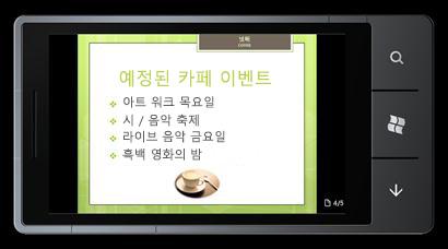 Windows Phone 7용 PowerPoint Mobile 2010을 통해 휴대폰에서 프레젠테이션 보기 및 편집