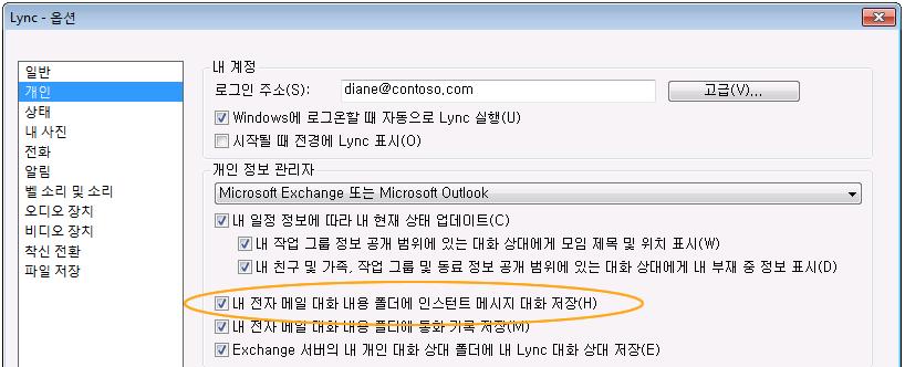 Lync 개인 옵션