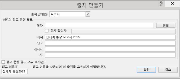 출처 만들기 대화 상자의 옵션이 표시됨