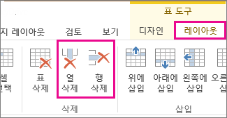 표 도구 > 레이아웃 리본 메뉴의 표 삭제 및 행 삭제 명령 이미지