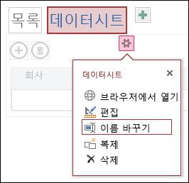 브라우저에서 열기, 편집, 이름 바꾸기, 복제, 삭제가 있는 설정 메뉴