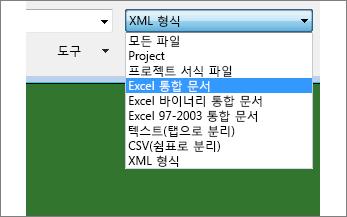 데이터를 가져오기 위해 열려는 Excel 통합 문서 선택