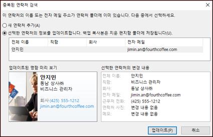중복 된 연락처가 있을 경우 업데이트 하려는 Outlook 요청 합니다.