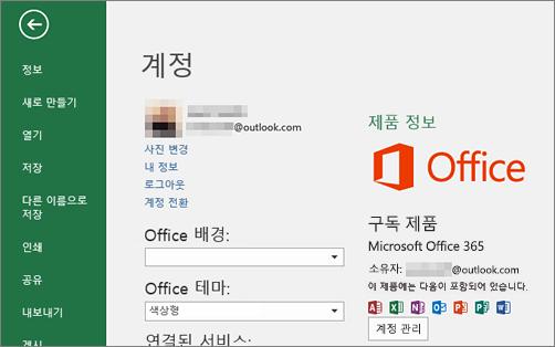 Office와 연결된 Microsoft 계정은 Office 응용 프로그램의 계정 창에 표시됩니다.