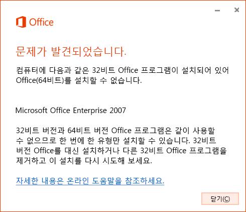 32비트 버전의 Office와 64비트 버전의 Office를 모두 설치할 수 없음