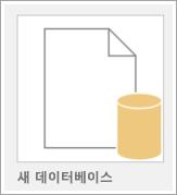 새 데이터베이스 아이콘