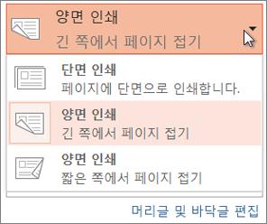 페이지 기본 설정 선택