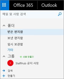 StaffHub 공지 사항 그룹의 구성원만 공지 사항을 보낼 수 있습니다.