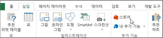섹션에서 저장소를 가리키는 커서로 Excel 리본 메뉴의 삽입 탭의 스크린샷 Office 스토어로 이동 하 여 Excel에 대 한 추가 기능에 대 한 검색 저장소를 선택 합니다.
