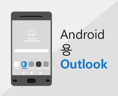 Android용 Outlook을 설정하려면 클릭