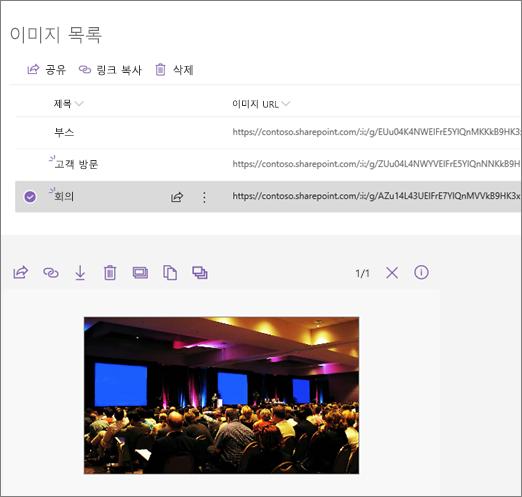 이미지 목록에 연결 된 Embed 웹 파트의 예