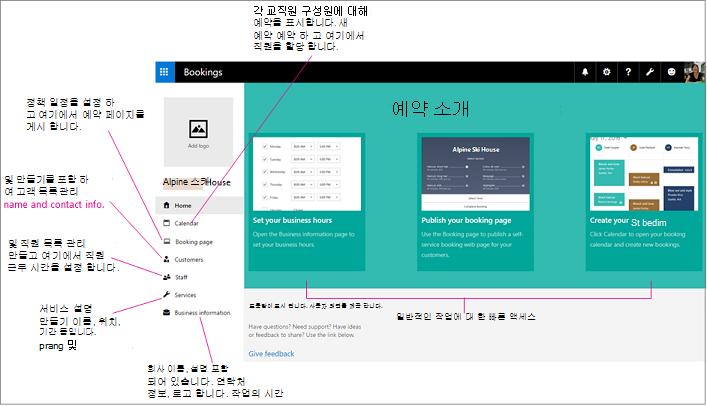 로고 공간과 왼쪽 탐색이 강조 표시된 Bookings 홈페이지 화면