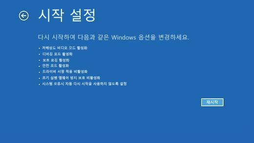 Windows 복구 환경의 시작 설정 화면입니다.