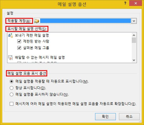 Outlook 메일 설명 옵션