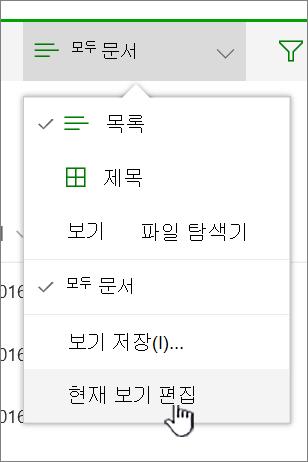 강조 표시 된 현재 보기 편집 된 보기 옵션 메뉴