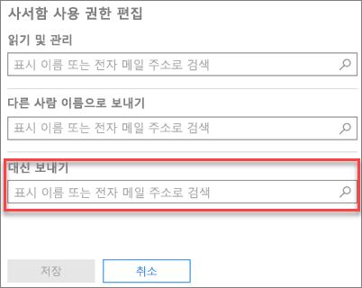스크린샷: 다른 사용자가 이 사용자를 대신하여 보낼 수 있도록 허용