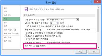 통합 문서를 저장할 때 설정할 수 있는 옵션