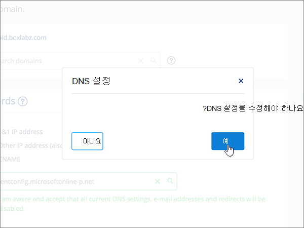 DNS 설정 편집 대화 상자에서 예 클릭