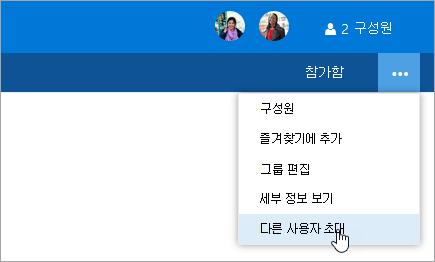 그룹 설정 메뉴 단추를 다른 사용자 초대 스크린샷