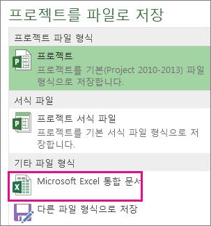 프로젝트 파일을 Microsoft Excel 통합 문서로 저장