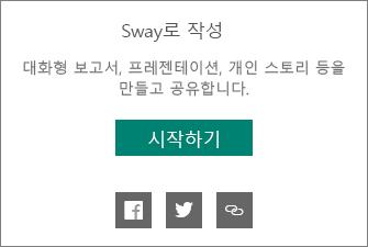 Sway로 제작 브랜딩