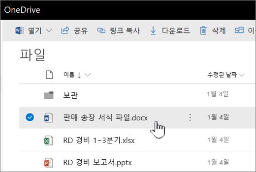 OneDrive 선택한 파일 사용