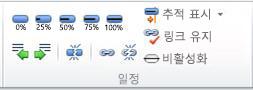 작업 탭, 일정 그룹