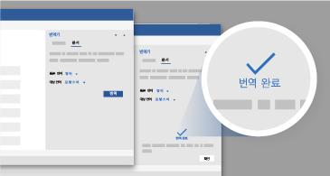 Translator 창의 두 가지 버전과 확대 표시된 완료 알림