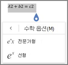 수학 수식 서식 표시