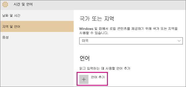 Windows 10에서 언어 추가