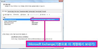 계정 설정 대화 상자의 Microsoft Exchange 계정