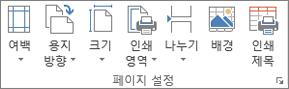페이지 레이아웃 탭의 페이지 설정 그룹