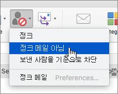 메시지를 정크 메일 아님으로 선택 영역 표시