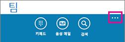 화면 아래쪽에 있는 세 개의 점을 탭하여 더 많은 설정 메뉴 표시