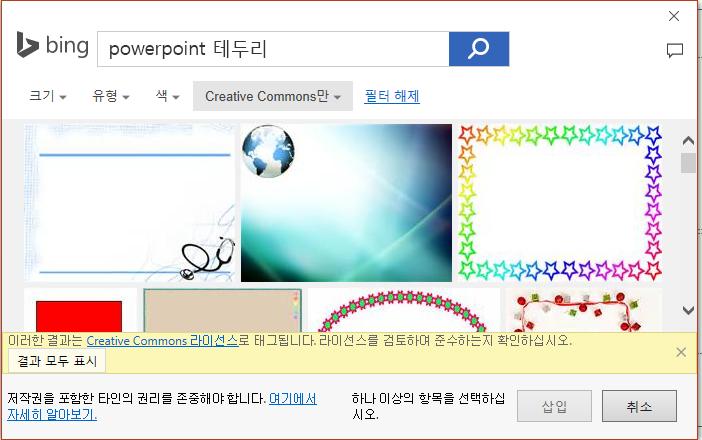 Bing에서 PowerPoint 테두리에 대 한 검색 결과입니다.
