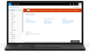Office 365 관리 센터 일러스트레이션입니다. Office 365 관리 센터에 대한 자세한 내용을 찾아봅니다.