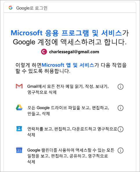 google 사용 권한 요청
