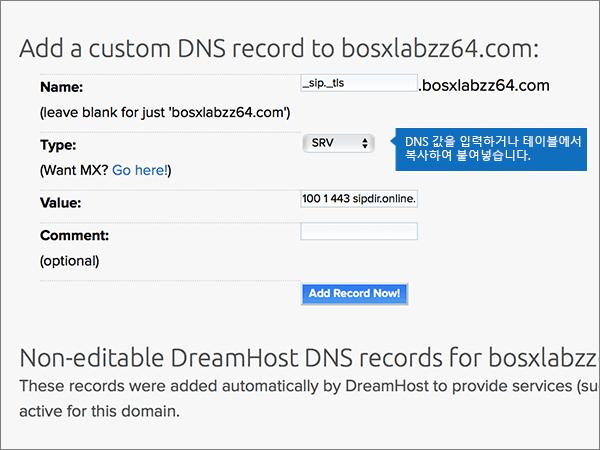 Dreamhost-BP-구성-5-1
