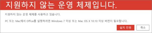 지원되지 않는 운영 체제 오류는 현재 장치에 Office를 설치할 수 없음을 나타냅니다.