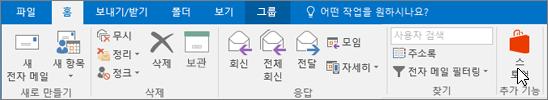스크린샷은 추가 기능 그룹에서 커서가 스토어 아이콘을 가리키고 있는 Outlook의 홈 탭을 보여 줍니다.