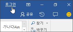 Office 데스크톱 응용 프로그램에서 로그인 링크를 보여 주는 스크린샷