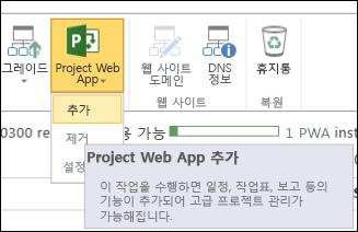 Project Web App > 추가