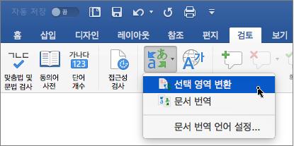 선택 영역 번역이 강조 표시된 검토 탭