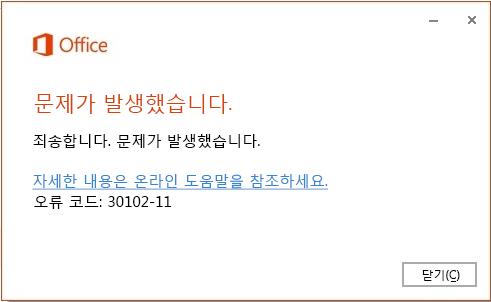 Office 설치 시 발생하는 오류 코드 30102-11