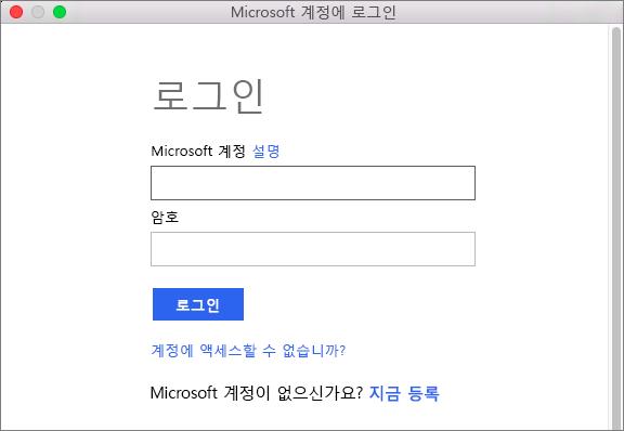 Microsoft 계정의 자격 증명을 입력하여 계정과 연결된 서비스에 액세스합니다.