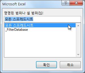 Word의 Microsoft Excel 대화 상자