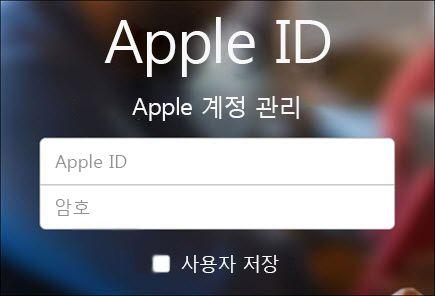 iCloud 이름과 암호를 사용하여 로그인