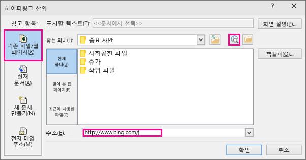 웹 페이지에 대한 링크를 삽입하는 옵션이 선택된 대화 상자 표시